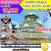 HAPPY OSAKA  NARA KYOTO KOBE  เดินทาง กันยายน - พฤศจิกายน 2560