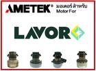 มอเตอร์ Ametek สำหรับ เครื่อง LAVOR