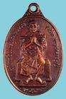 เหรียญสมเด็จพระพุฒาจารย์(โต พรหมรังสิ) วัดอินทรวิหาร กทม. ปี๒๑ อนุสรณ์ ๑๙๐ ปี
