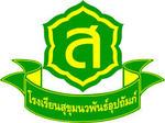 ประกาศรับสมัครครูอัตราจ้างชั่วคราว (กลุ่มสารการเรียนรู้สังคมศึกษา)
