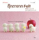 หนังสือตุ๊กตาจาก Felt