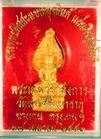 พระพุทธติสสะมงคลมุจลินท์ แผ่นินสุขสันติ พระเทพวราลังการ วัดพระศรีมหาธาตุ กทม. ปี๕๓