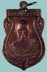 เหรียญพระเทพรัตนกวี(เกตุ) วัดน้ำรอบ จังหวัดสุราษฎร์