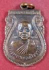 เหรียญหลวงพ่อสัมฤทธิ์(15) คัมภีโร วัดถ้ำแฝด กาญจนบุรี ปี 2528