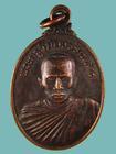 เหรียญรุ่น 1 พระครูวิจัยวรรณสาร วัดลุมพินี จ.พังงา พ.ศ.2536