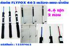 คันตัน FLYFOX 462 เหลือง-แดง-น้ำเงิน