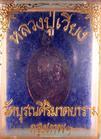 เหรียญหลวงปู่เวียง วัดบุรณศิริมาตยาราม กรุงเทพฯ ปี๒๘