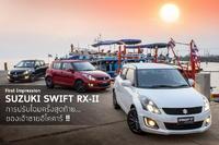 Suzuki Swift RX-ll  การปรับโฉมครั้งสุดท้ายของเจ้าชายอีโคคาร์