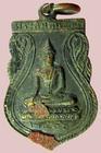 เหรียญพระพุทธมุนี วัดเสนาสนาราม จังหวัดอยุธยา พ.ศ.๒๕๑๖