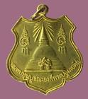 เหรียญองค์พระปฐมเจดีย์