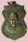 เหรียญหลวงพ่อต่วน วัดกล้วย อยุธยา ปี๓๖