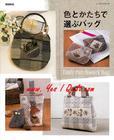 หนังสืองานฝีมือญี่ปุ่น Daily Patchwork Bag