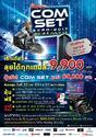 20-23 ก.ค.นี้ พบกับงาน �Pantip Com Set Expo 2017�