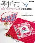 หนังสืองานแพทเวิร์ค Basic Patchwork Quilt พิมพ์ไต้หวัน