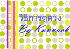 ดูดวงกับคุณนุชโดยตรง โทร 086-9215353
