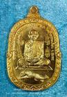 เหรียญรุ่นเสือเผ่น(3) หลวงพ่อโปร่ง วัดถ้ำพรุตะเคียน ชุมพร เนื้อทองระฆัง ปี 2558