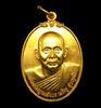เหรียญทองคำสมเด็จญาณสังวร รุ่น ดารากาชาต  ปี 2532