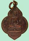 เหรียญหลวงพ่อพระมงคลบพิตร หลังหลวงพ่อโต วัดพนัญเชิง ปี๒๕