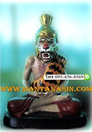 รูปปั้นฤาษีหน้าเสือ
