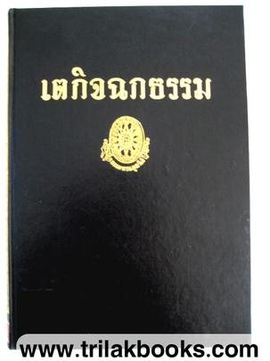 http://www.igetweb.com/www/triluk/catalog/p_305537.jpg
