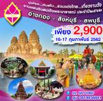 DMT_002 ลพบุรี