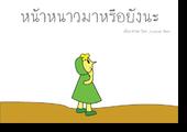 โรคที่พบบ่อยในฤดูหนาวในประเทศไทย