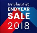 END YEAR SALE 2018! ซื้อ 10 แถม 1!!