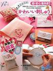 หนังสืองานปักญี่ปุ่น Happiness for kids