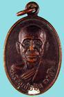 เหรียญหลวงพ่อซุ่น ที่พักสงฆ์เชิงเขาโต๊ะแช๊ะ  จ.ภูเก็ต ปี๓๒