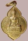 เหรียญหลวงพ่อมงคลบพิตร หลังหลวงพ่อโต วัดพนัญเชิง อยุธยา ปี๒๕