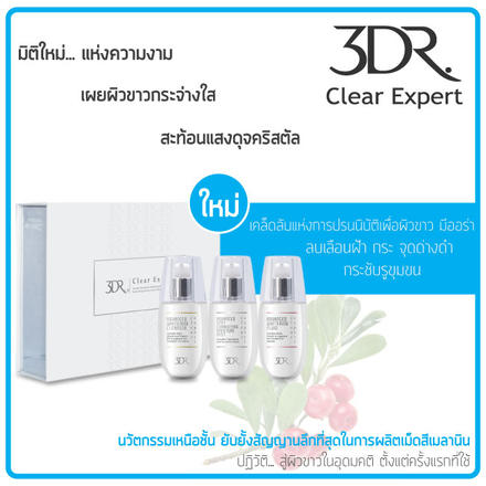 3DR Clear Expert Box Set