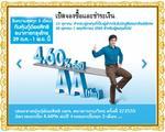 เสนอขายหุ้นกู้ด้อยสิทธิ บมจ. ธนาคารกรุงไทย ครั้งที่ 2/2555 ผลตอบแทน4.60% ต่อปี จ่ายดอกเบี้ยทุก 3 เดือน เปิดจองศซื้อ 29 ต.ค.-1พ.ย.55