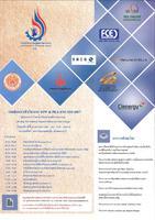 ขอเชิญเข้าร่วมสัมมนาเชิงวิชาการเรื่อง �อุตสาหกรรมไทย ก้าวไกลด้วยพลังงานสะอาด (Moving Thai Industry Beyond Others by Clean Energy)�  ฟรี!!! ไม่มีค่าใช้จ่าย