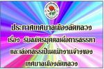 0168  รับสมัครบุคคลเพื่อสรรหาและเลือกสรรเป็นพนักงานจ้างของเทศบาลเมืองลัดหลวง