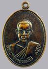 เหรียญรุ่น 1 พระอาจารย์ทองใส อริโย วัดยางสามต้นใต้  จ.พิจิตร