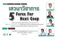 จัดเสวนาวิชาการ เรื่อง 5 Force for Next Coop