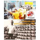 เกี่ยวกับบริษัท หจก.โรงน้ำปลาแสงไทย(เก่า)ตราซีฟูด/About us