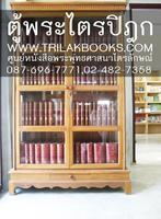 ตู้พระไตรปิฎกสำหรับใส่หนังสือพระไตรปิฎกจำนวน91เล่มของมหามกุฏราชวิทยาลัย