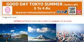 Good Day Tokyo Summer 5D4N (ANA) เพียง 35,900 บาท