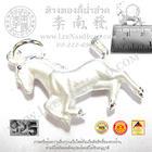จี้ปีมะเมีย(ม้า)(ชุปเงิน) (12นักษัตร)(น้ำหนักโดยประมาณ2.0กรัม) (เงิน 92.5%)