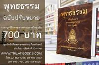 หนังสือขายดี..พุทธธรรม..ฉบับปรับปรุงและขยายความ มหาวิทยาลัยมหาจุฬาลงกรณราชวิทยาลัย..โดยพระพรหมคุณาภรณ์(ปอ.ปยุตฺโต)