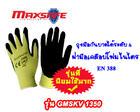 ถุงมือแคฟล่าเคลือบไนไตร (LEVEL4) GMSKV1350