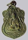 เหรียญหลวงปู่นาด วัดเชิงเลน จ.อยุธยา ปี๓๗