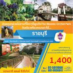 DMT 001 ดินแดนกล้วยไม้งามที่ใครๆก็พูดถึงThe Blooms Orchid Park  วันเดียวเที่ยวครบรส ที่นี่�ราชบุรี