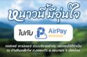 ให้ถึงมือ อุ่นถึงใจ..AirPay ทัวร์เหนือ แชร์อ้อมกอดอุ่นๆกับโครงการ
