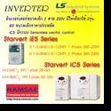 Varibale Frequency Drive ผลิตภัณฑ์จาก LS Industries ประเทศเกาหลี