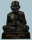 พระบูชา หลวงปู่ทวด วัดช้างให้ ปี พศ.2551 ขนาดหน้าตัก 4 นิ้ว