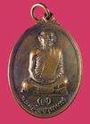 เหรียญพระครูธัญญวุฒาจารย์ หลวงปู่ธูป วัดพิรุณศาสตร์ จ. ปทุมธานี ปี 2554