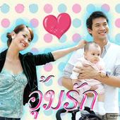 อุ้มรัก Oum Ruk (2006)