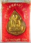 เหรียญหลวงพ่อทองคำ วัดบางนานอก กทม. ปี๓๓